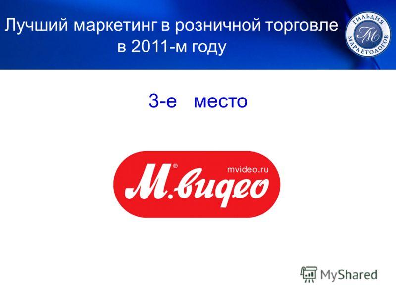 1. ЛУЧШИЙ МАРКЕТИНГ 3-е место Лучший маркетинг в розничной торговле в 2011-м году