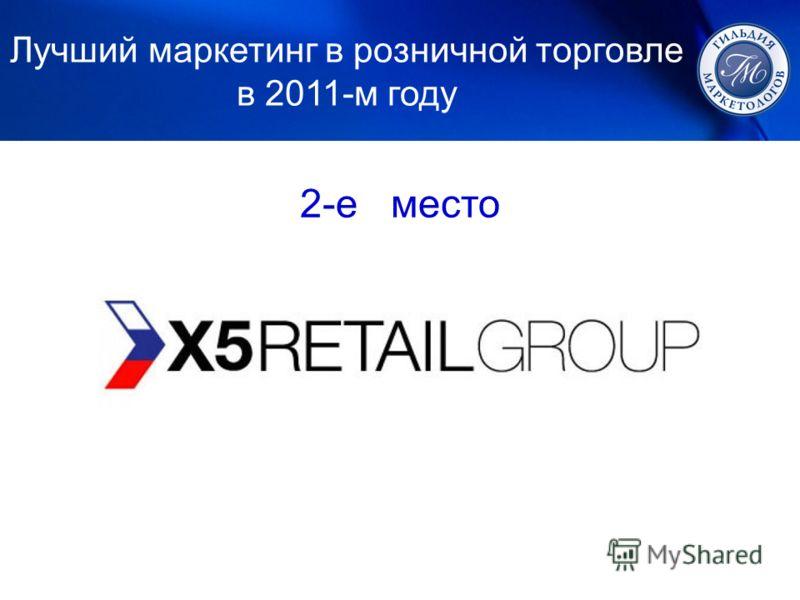 1. ЛУЧШИЙ МАРКЕТИНГ 2-е место Лучший маркетинг в розничной торговле в 2011-м году