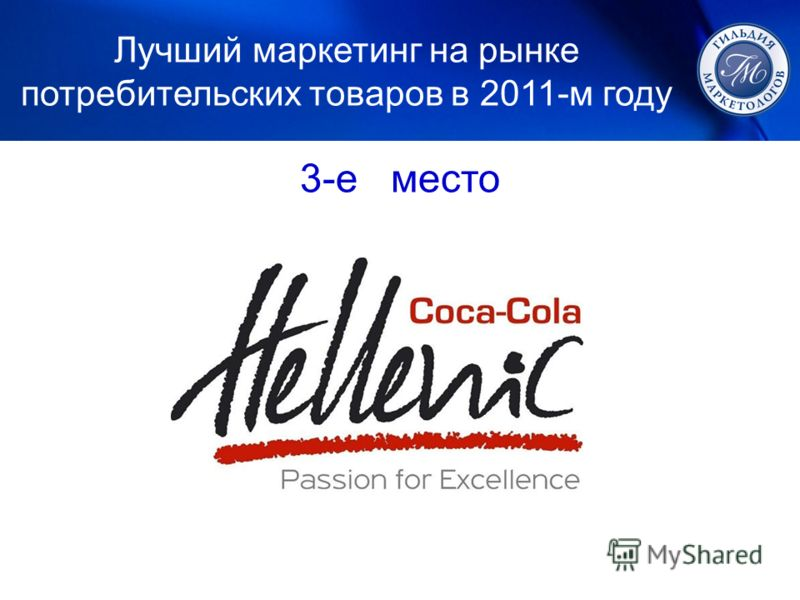 1. ЛУЧШИЙ МАРКЕТИНГ 3-е место Лучший маркетинг на рынке потребительских товаров в 2011-м году