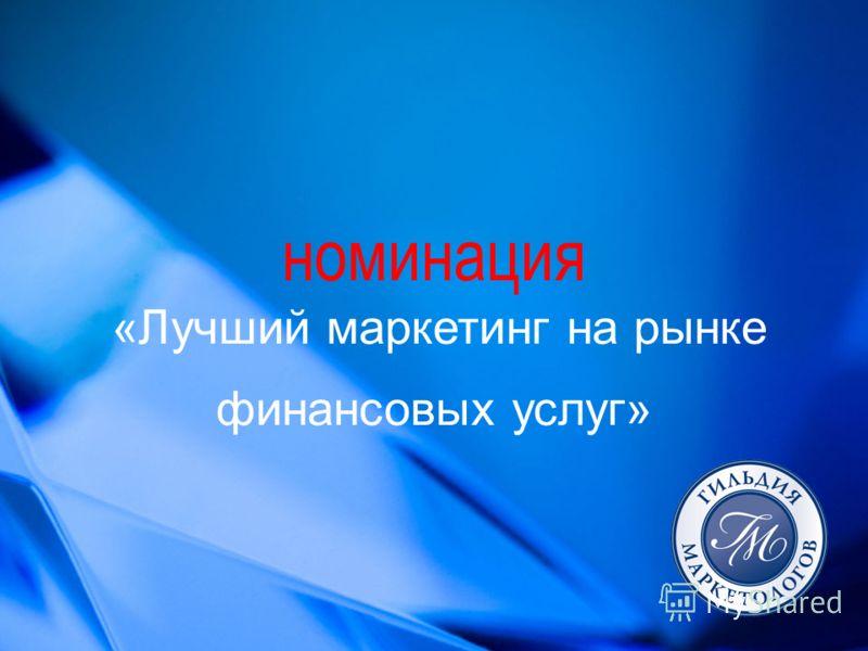 номинация «Лучший маркетинг на рынке финансовых услуг»