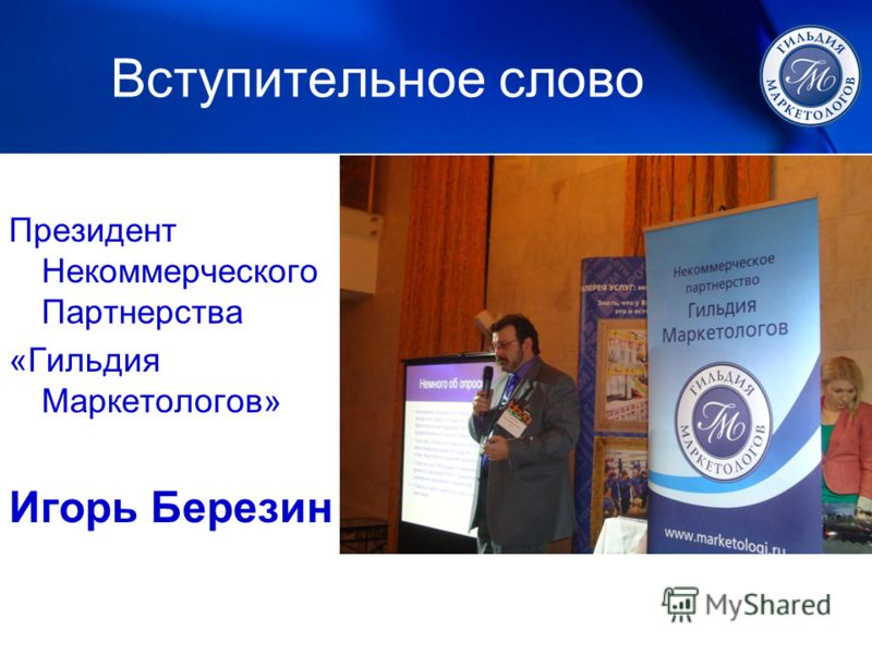 Вступительное слово Президент Некоммерческого Партнерства «Гильдия Маркетологов» Игорь Березин
