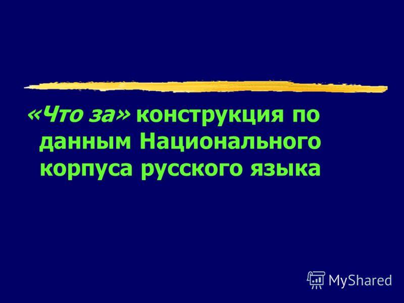 «Что за» конструкция по данным Национального корпуса русского языка
