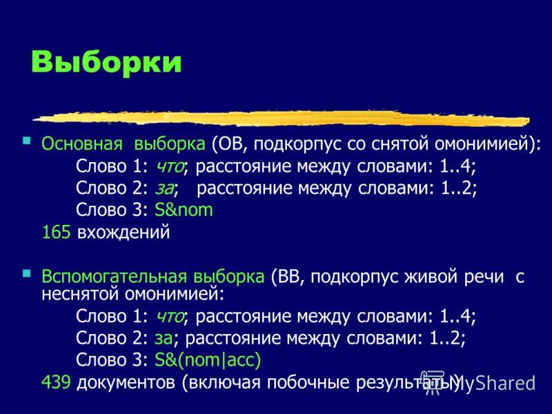 Выборки Основная выборка (ОВ, подкорпус со снятой омонимией): Слово 1: что; расстояние между словами: 1..4; Слово 2: за; расстояние между словами: 1..2; Слово 3: S&nom 165 вхождений Вспомогательная выборка (ВВ, подкорпус живой речи с неснятой омоними