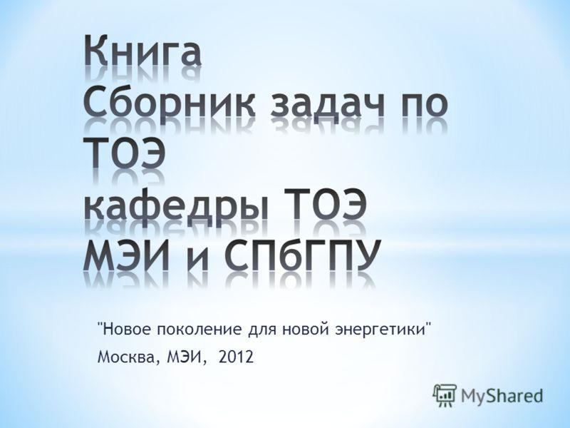 Новое поколение для новой энергетики Москва, МЭИ, 2012
