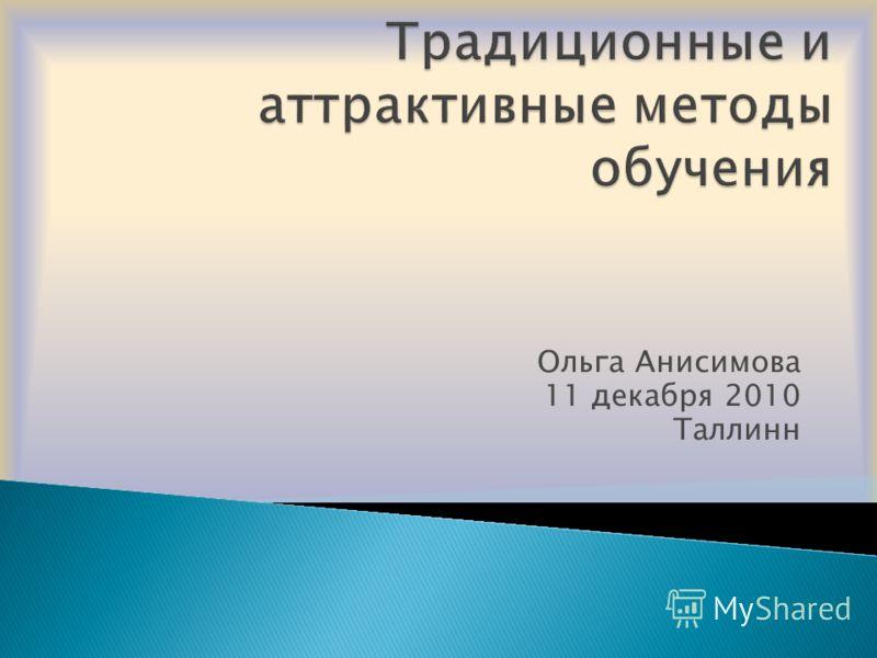 Традиционные и аттрактивные методы обучения презентация Ольга Анисимова 11 декабря 2010 Таллинн