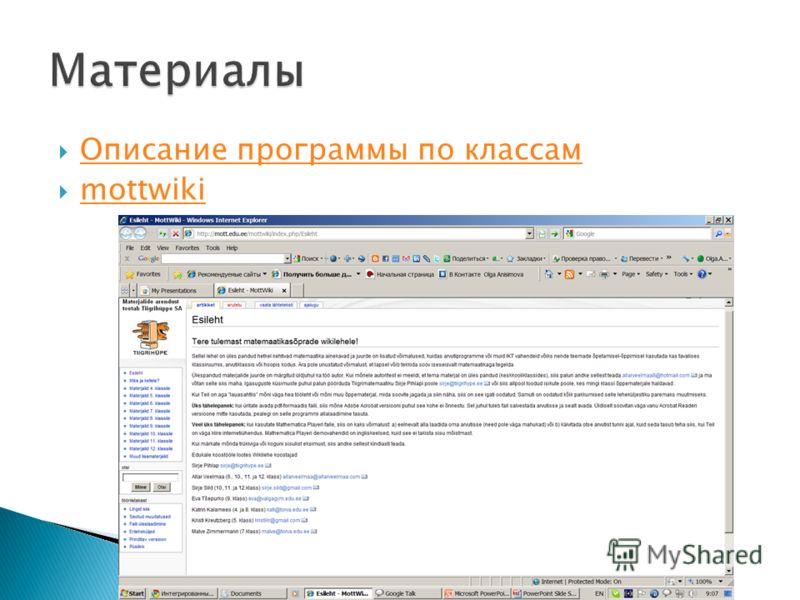 Описание программы по классам mottwiki