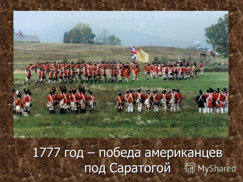 1777 год – победа американцев под Саратогой