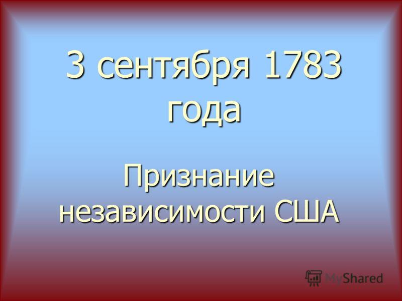 3 сентября 1783 года Признание независимости США