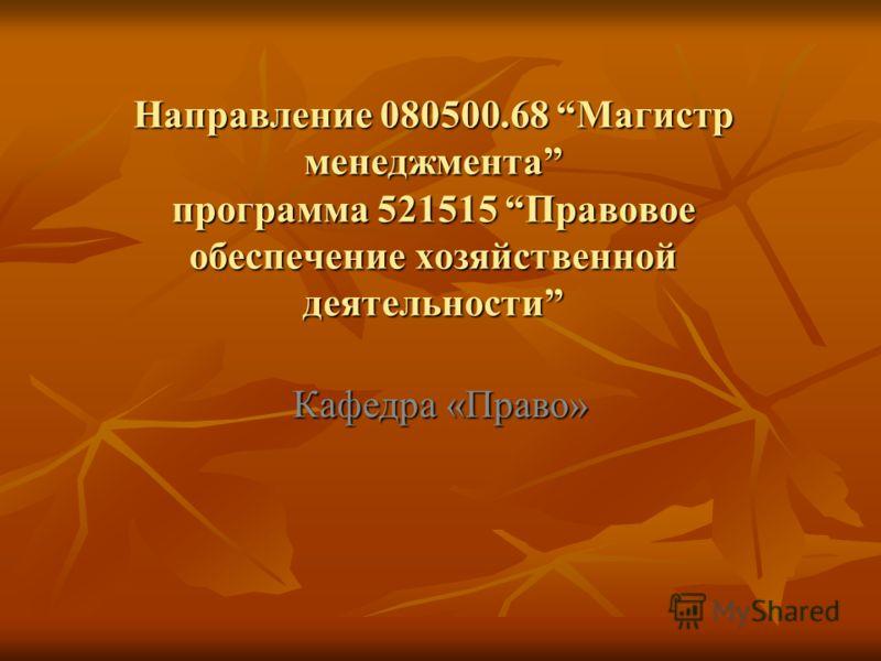 Направление 080500.68 Магистр менеджмента программа 521515 Правовое обеспечение хозяйственной деятельности Кафедра «Право»