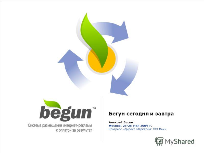 Бегун сегодня и завтра Алексей Басов Москва, 25-26 мая 2004 г. Конгресс «Директ Маркетинг XXI Век»