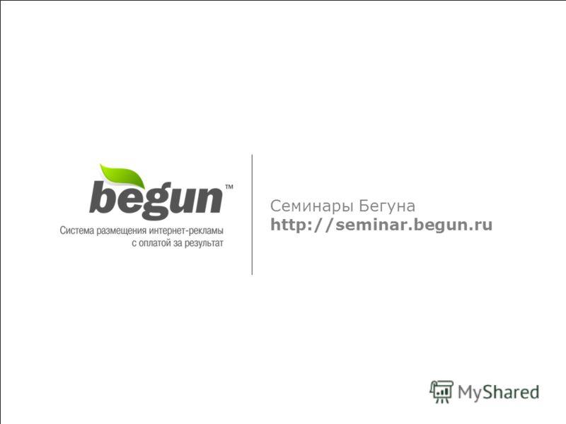 Бегун сегодня и завтра Семинары Бегуна http://seminar.begun.ru