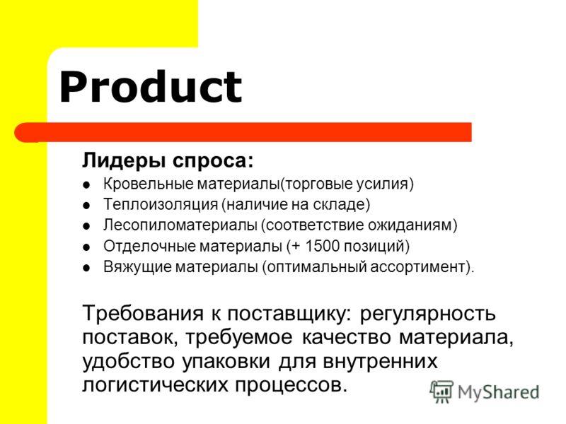 Product Лидеры спроса: Кровельные материалы(торговые усилия) Теплоизоляция (наличие на складе) Лесопиломатериалы (соответствие ожиданиям) Отделочные материалы (+ 1500 позиций) Вяжущие материалы (оптимальный ассортимент). Требования к поставщику: регу
