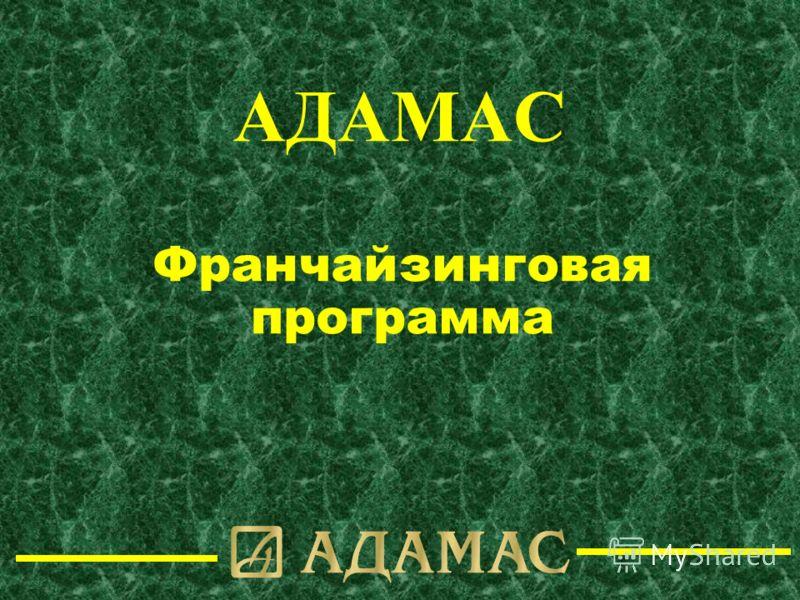Франчайзинговая программа АДАМАС