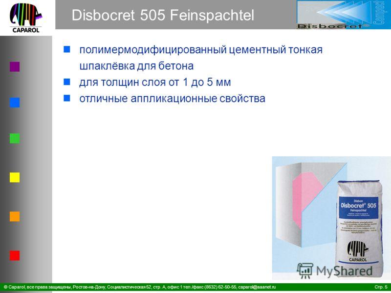 Стр. 5© Caparol, все права защищены, Ростов-на-Дону, Социалистическая 52, стр. А, офис 1 тел./факс (8632) 62-50-55, caparol@aaanet.ru Disbocret 505 Feinspachtel полимермодифицированный цементный тонкая шпаклёвка для бетона для толщин слоя от 1 до 5 м