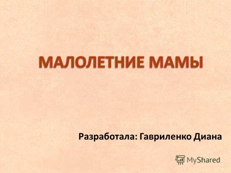 Разработала: Гавриленко Диана