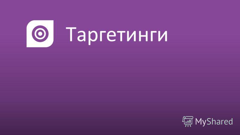 Таргетинги