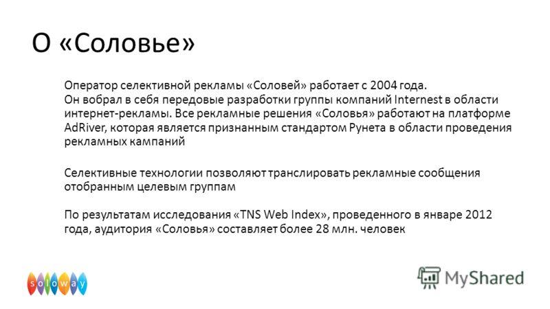 Оператор селективной рекламы «Соловей» работает с 2004 года. Он вобрал в себя передовые разработки группы компаний Internest в области интернет-рекламы. Все рекламные решения «Соловья» работают на платформе AdRiver, которая является признанным станда