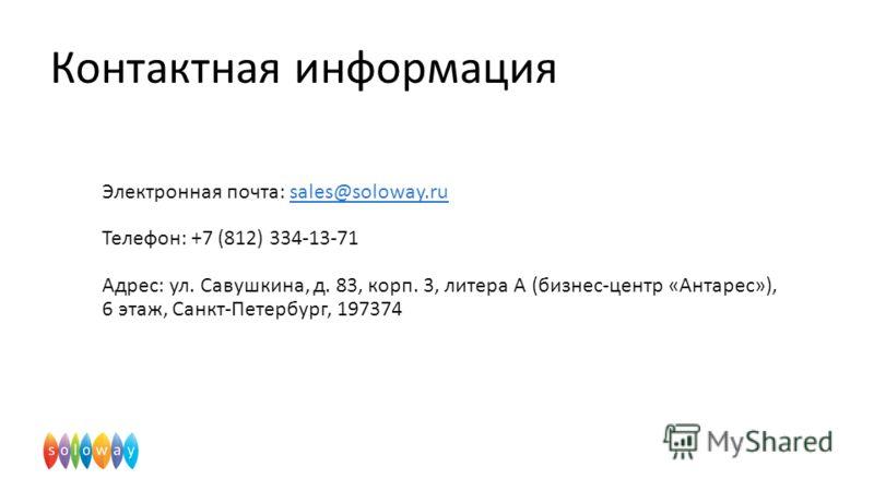 Электронная почта: sales@soloway.rusales@soloway.ru Телефон: +7 (812) 334-13-71 Адрес: ул. Савушкина, д. 83, корп. 3, литера А (бизнес-центр «Антарес»), 6 этаж, Санкт-Петербург, 197374 Контактная информация