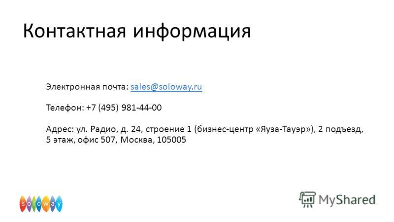 Электронная почта: sales@soloway.rusales@soloway.ru Телефон: +7 (495) 981-44-00 Адрес: ул. Радио, д. 24, строение 1 (бизнес-центр «Яуза-Тауэр»), 2 подъезд, 5 этаж, офис 507, Москва, 105005 Контактная информация