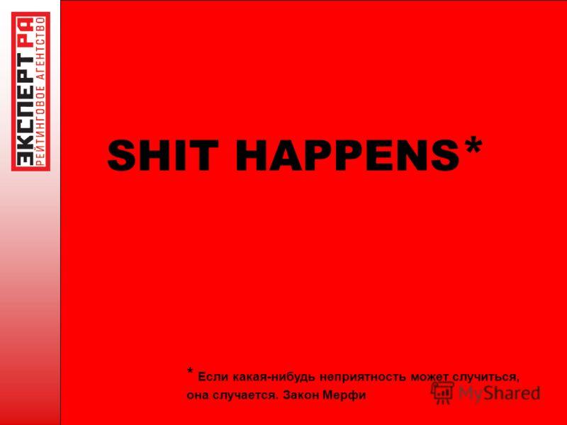 SHIT HAPPENS * * Если какая-нибудь неприятность может случиться, она случается. Закон Мерфи