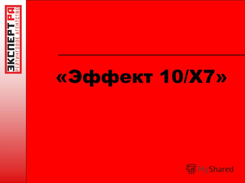 «Эффект 10/X7»