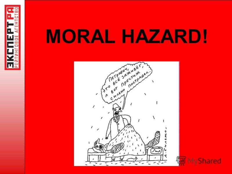 MORAL HAZARD!