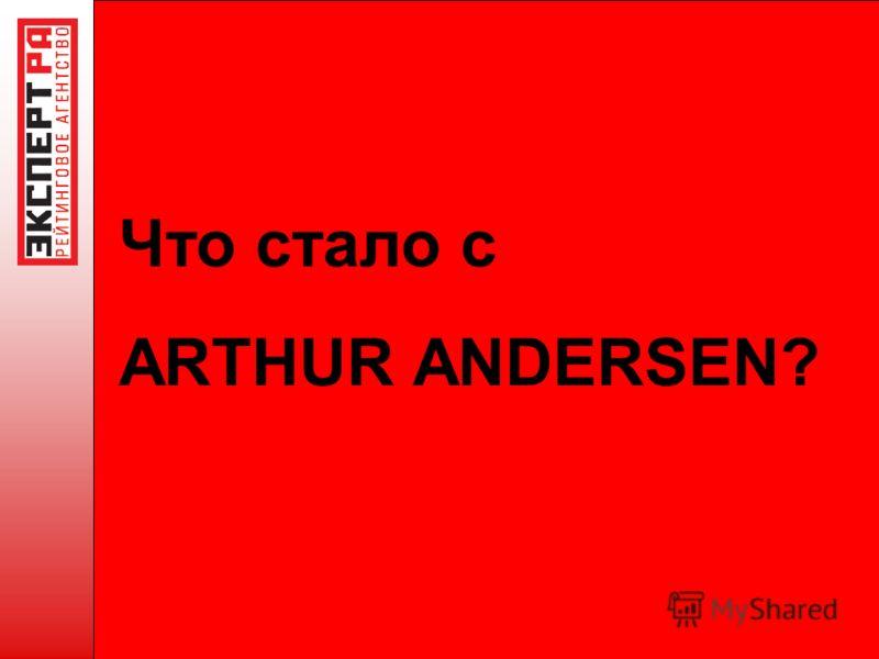 Что стало с ARTHUR ANDERSEN?