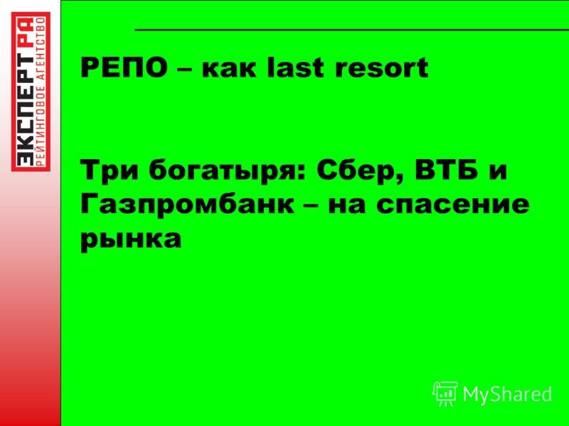 РЕПО – как last resort Три богатыря: Сбер, ВТБ и Газпромбанк – на спасение рынка