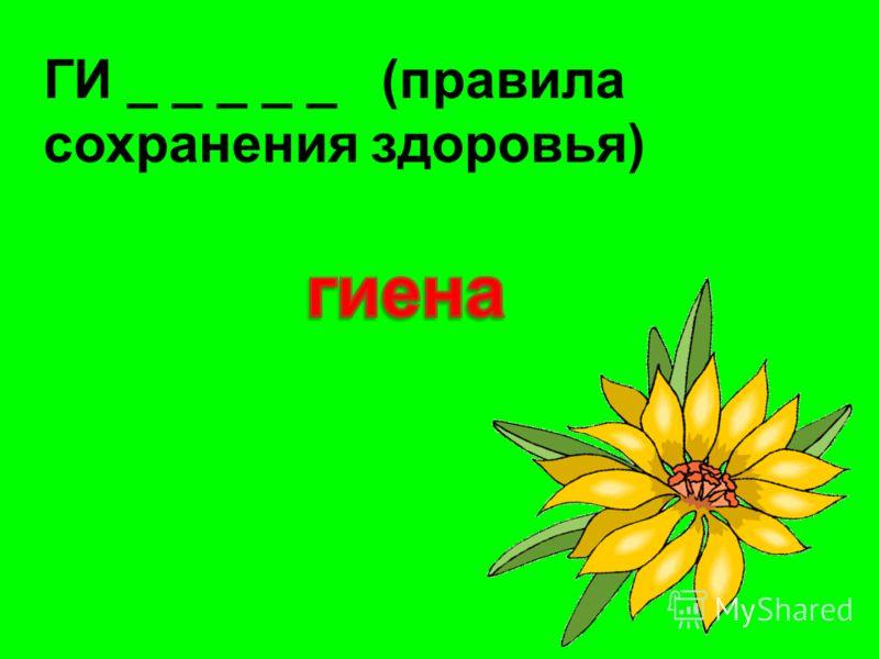 ГИ _ _ _ _ _ (правила сохранения здоровья)
