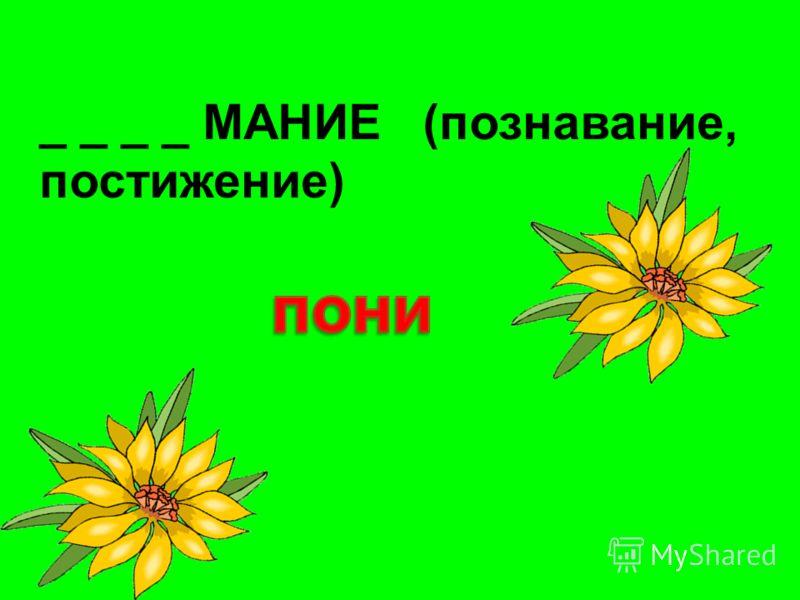 _ _ _ _ МАНИЕ (познавание, постижение)