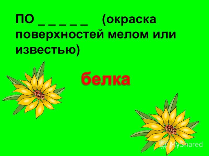 ПО _ _ _ _ _ (окраска поверхностей мелом или известью)