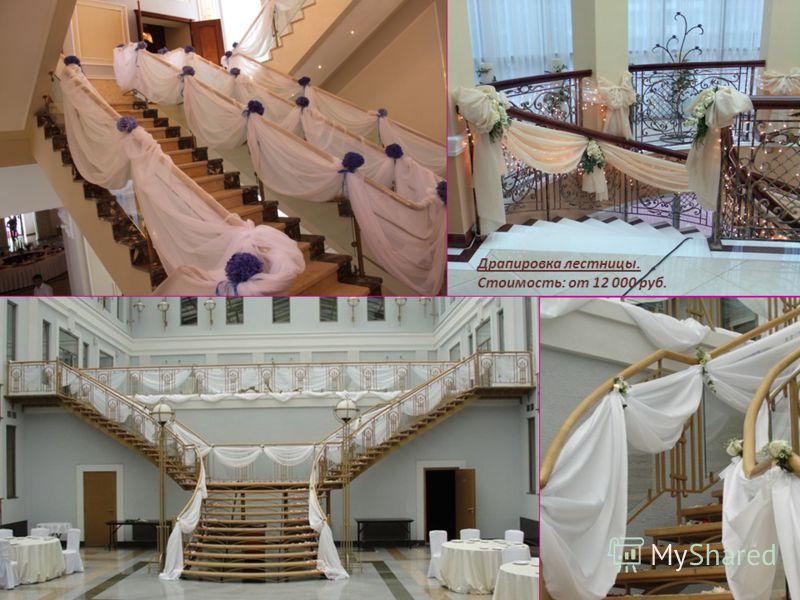 Драпировка лестницы. Стоимость: от 12 000 руб.