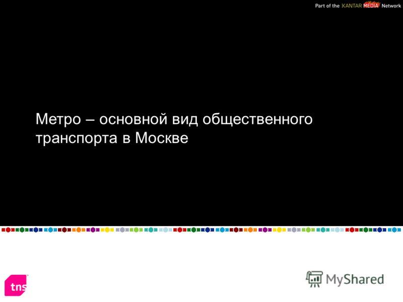 Метро – основной вид общественного транспорта в Москве