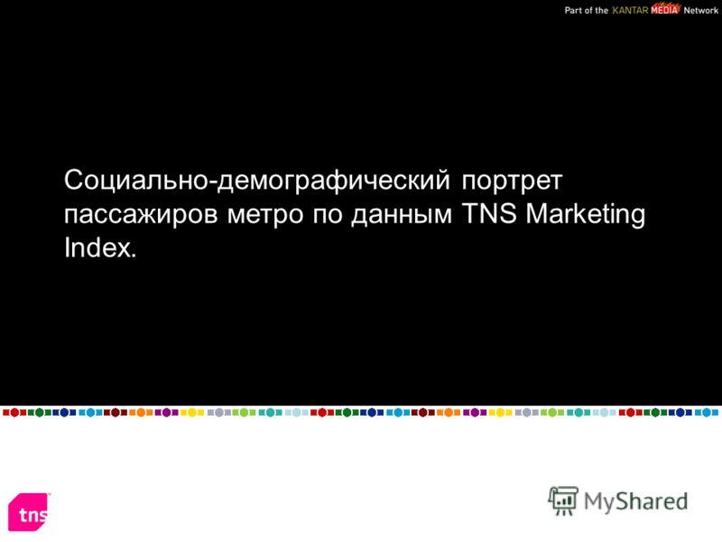 Социально-демографический портрет пассажиров метро по данным TNS Marketing Index.