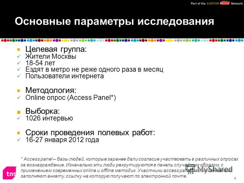 Целевая группа: Жители Москвы 18-54 лет Ездят в метро не реже одного раза в месяц Пользователи интернета Методология: Online опрос (Access Panel*) Выборка: 1026 интервью Сроки проведения полевых работ: 16-27 января 2012 года 6 * Access panel – базы л