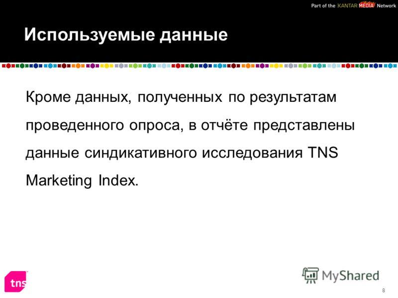 Кроме данных, полученных по результатам проведенного опроса, в отчёте представлены данные синдикативного исследования TNS Marketing Index. 8