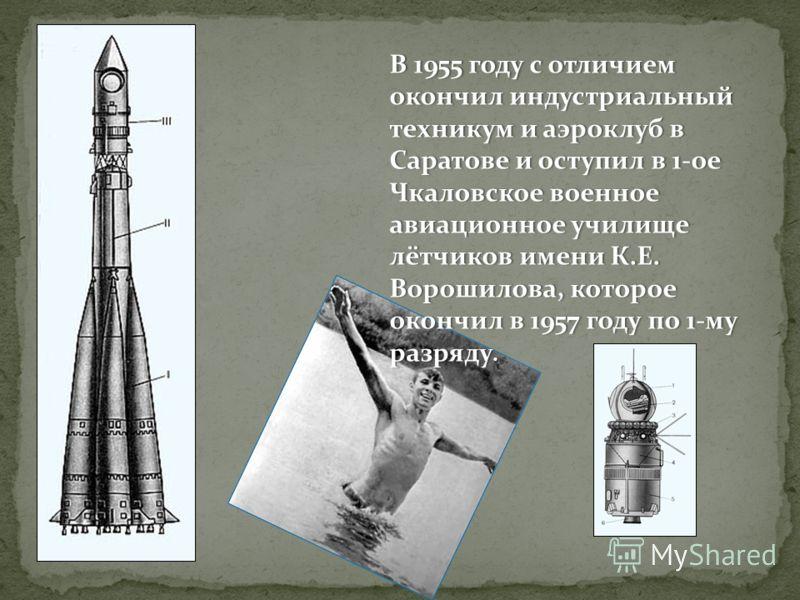 В 1955 году с отличием окончил индустриальный техникум и аэроклуб в Саратове и оступил в 1-ое Чкаловское военное авиационное училище лётчиков имени К.Е. Ворошилова, которое окончил в 1957 году по 1-му разряду.