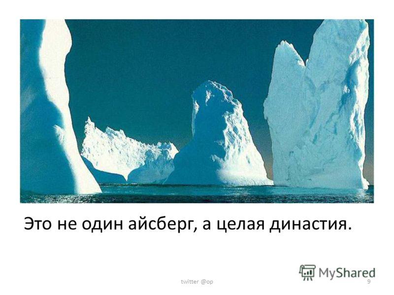Это не один айсберг, а целая династия. twitter @op9