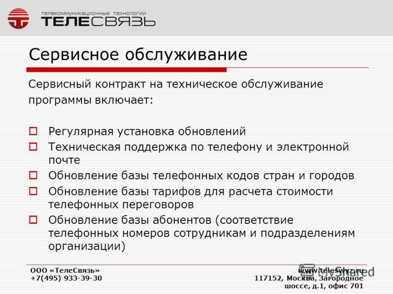 ООО «ТелеСвязь» +7(495) 933-39-30 www.teleswyz.ru 117152, Москва, Загородное шоссе, д.1, офис 701 Сервисное обслуживание Сервисный контракт на техническое обслуживание программы включает: Регулярная установка обновлений Техническая поддержка по телеф