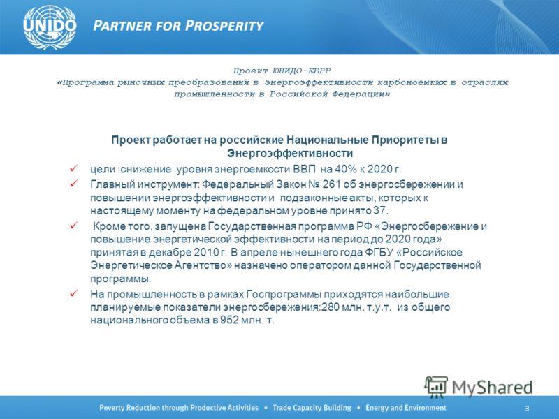 3 Проект ЮНИДО-ЕБРР «Программа рыночных преобразований в энергоэффективности карбоноемких в отраслях промышленности в Российской Федерации» Проект работает на российские Национальные Приоритеты в Энергоэффективности цели :снижение уровня энергоемкост