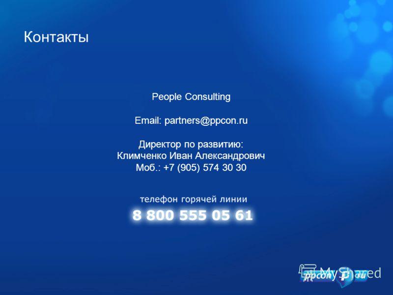 Контакты People Consulting Email: partners@ppcon.ru Директор по развитию: Климченко Иван Александрович Моб.: +7 (905) 574 30 30