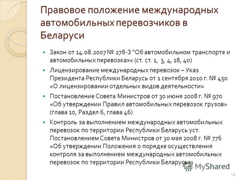 Правовое положение международных автомобильных перевозчиков в Беларуси Закон от 14.08.2007 278- З