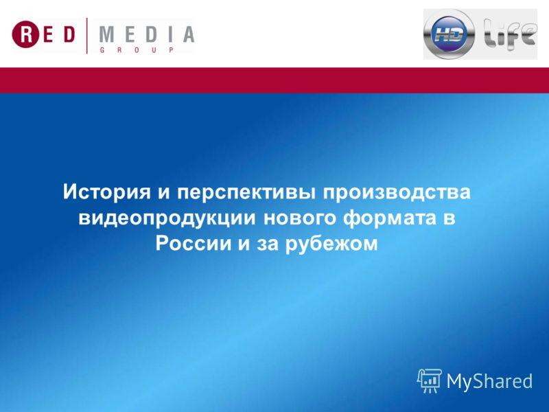 История и перспективы производства видеопродукции нового формата в России и за рубежом