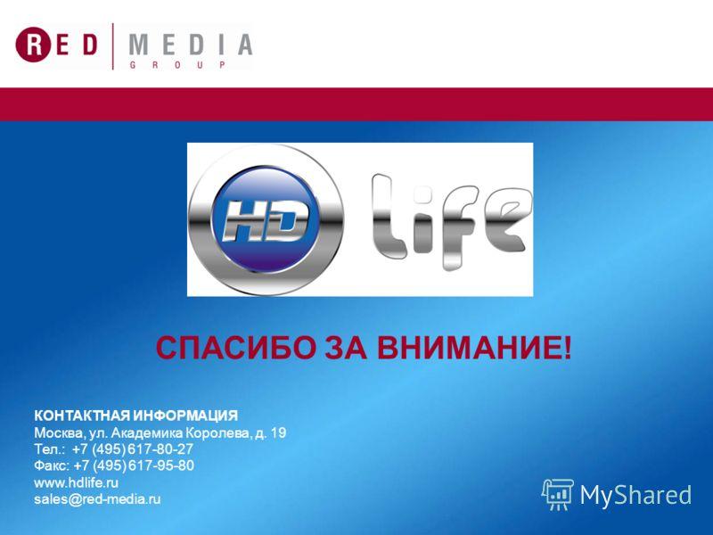 КОНТАКТНАЯ ИНФОРМАЦИЯ Москва, ул. Академика Королева, д. 19 Тел.: +7 (495) 617-80-27 Факс: +7 (495) 617-95-80 www.hdlife.ru sales@red-media.ru СПАСИБО ЗА ВНИМАНИЕ!