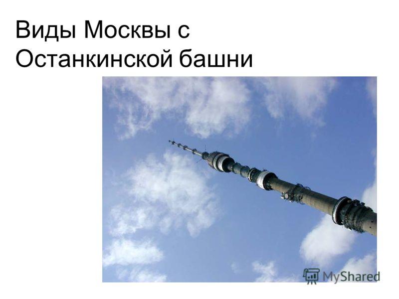 Виды Москвы с Останкинской башни