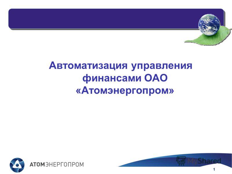 1 ОТДЕЛ ГЛАВНОГО КОНСТРУКТОРА ДИТ АЭПК Автоматизация управления финансами ОАО «Атомэнергопром»