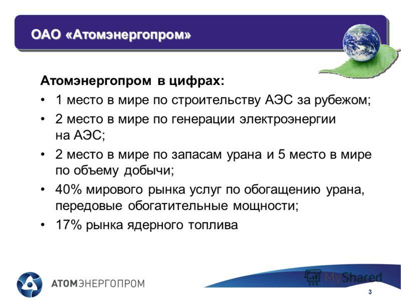 3 ОТДЕЛ ГЛАВНОГО КОНСТРУКТОРА ДИТ АЭПК ОАО «Атомэнергопром» Атомэнергопром в цифрах: 1 место в мире по строительству АЭС за рубежом; 2 место в мире по генерации электроэнергии на АЭС; 2 место в мире по запасам урана и 5 место в мире по объему добычи;