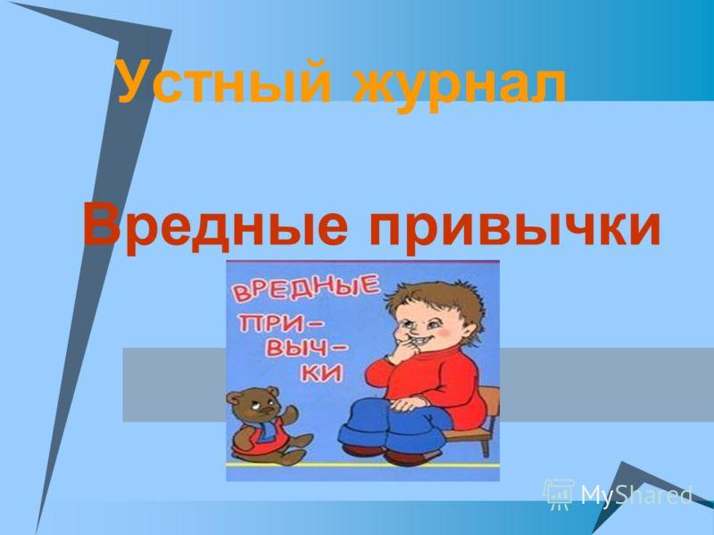 Устный журнал Вредные привычки