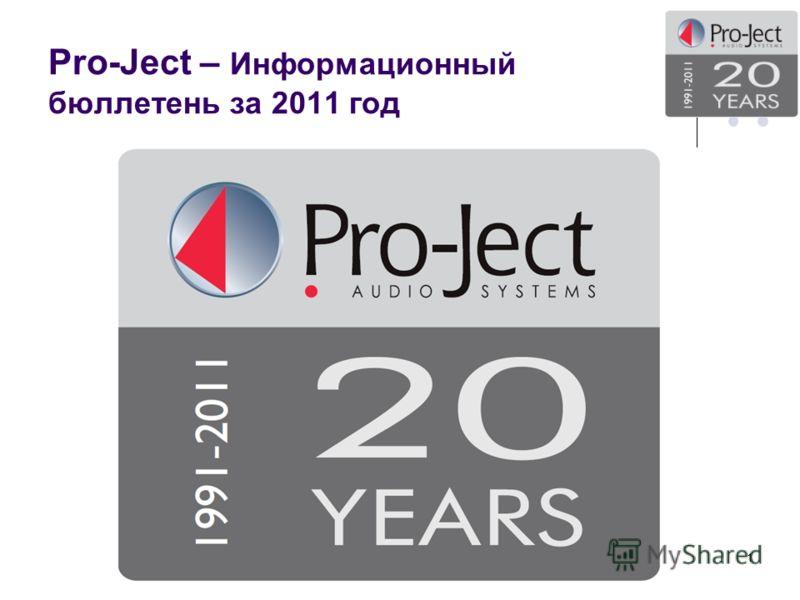 Pro-Ject – Информационный бюллетень за 2011 год 1