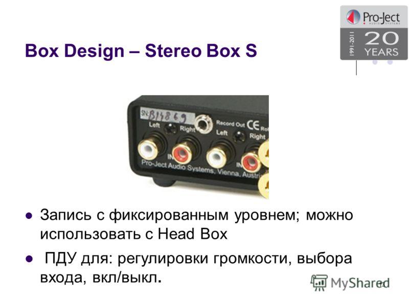 Box Design – Stereo Box S Запись с фиксированным уровнем; можно использовать с Head Box ПДУ для: регулировки громкости, выбора входа, вкл/выкл. 13